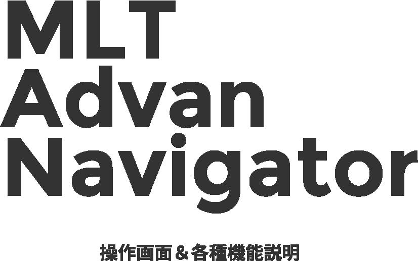 MLT Advan Navigator 操作画面&各種機能説明