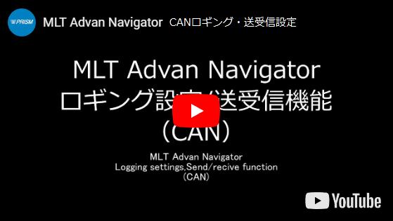 [CAN] ロギング設定/送受信機能