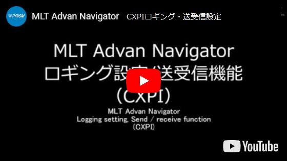 [CXPI] ロギング設定/送受信機能