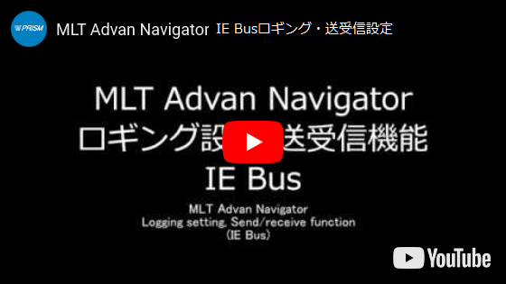 [IE-Bus] ロギング設定/送受信機能