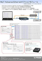 MLT Advance Ethernetオプションモジュール