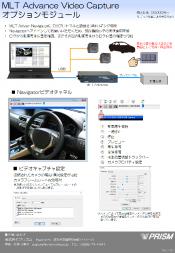 MLT Advance VideoCaptureオプションモジュール